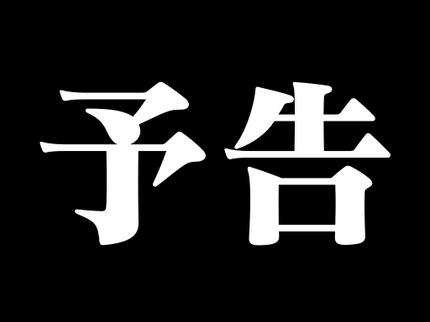 gasuku_yokoku.png