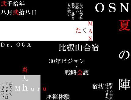 gasuku_yokoku2.JPG